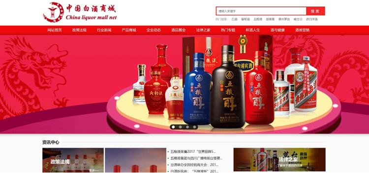 中国白酒商城冯建海
