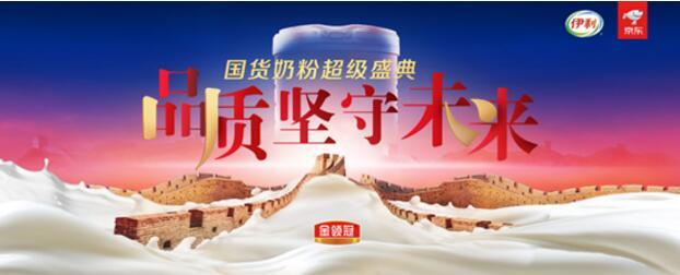 中国乳业强势崛起,金领冠引领