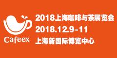 2018上海咖啡与茶展览会CAFEEX