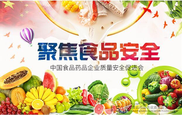 中国食品药品企业质量安全促进会  当好食品安全监管的利爪