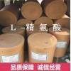 L-精氨酸价格 L-精氨酸含量 L-精氨酸使用方法