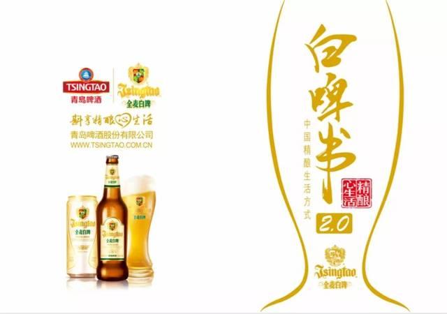 青岛啤酒全麦白啤战略发布:匠心质造 创新营销,开启精