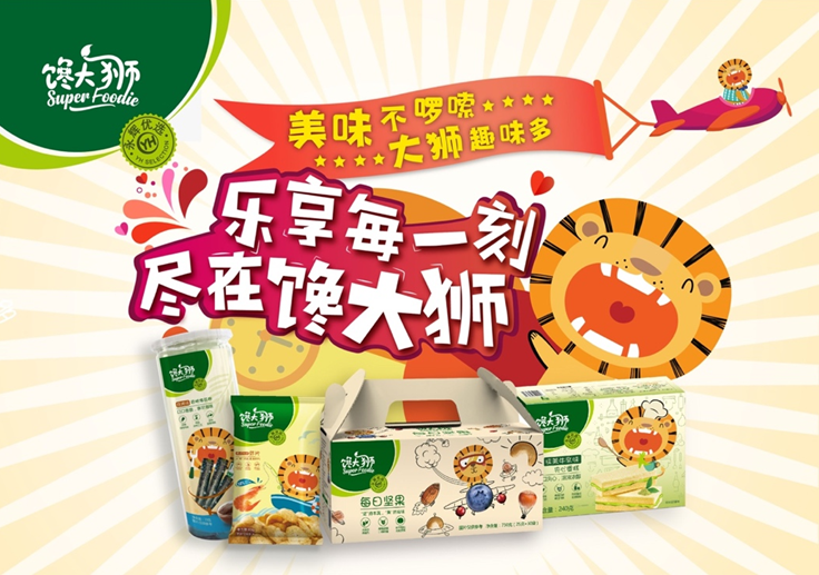"""""""饞大獅""""新品上市!永輝多道防火墻把關食品安全"""