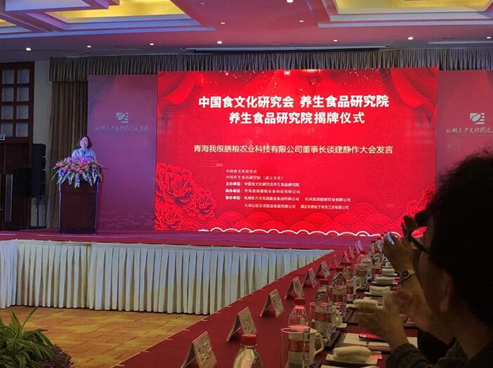 中国食文化研究会养生食品研究院今天成立啦