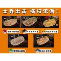 士兵锅盔加盟,日入1000元的网红美食!