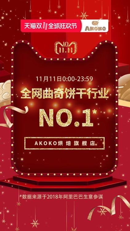 三个NO.1! AKOKO双十一全网曲奇饼干行业销售第一