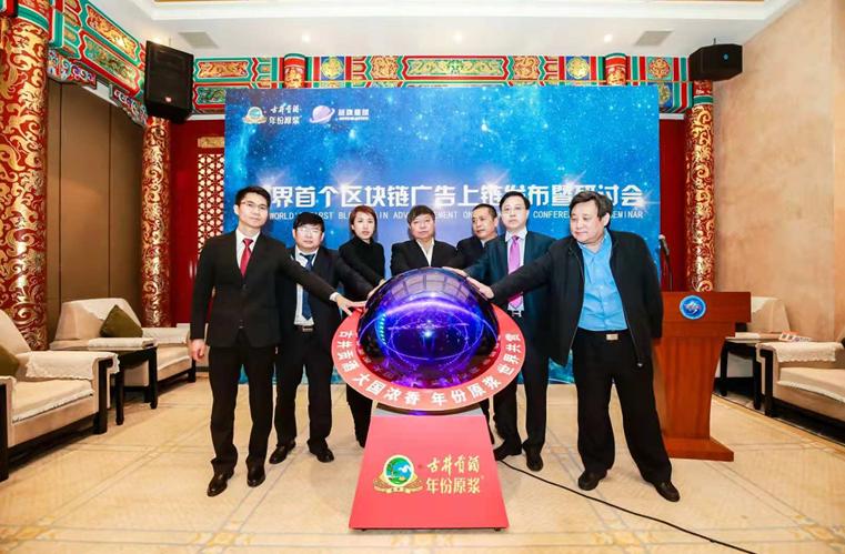 世界首个区块链广告在北京正式上链,古井贡酒拔得头筹