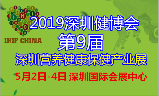 2019深圳健博会