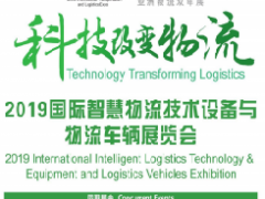 2019中国国际智慧物流技术设备与物流车辆展览会