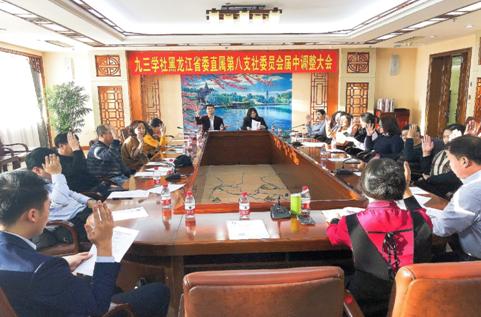 九三学社黑龙江省委直属八支社完成届中调整