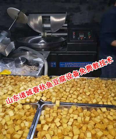 春秋鱼豆腐好_副本_副本
