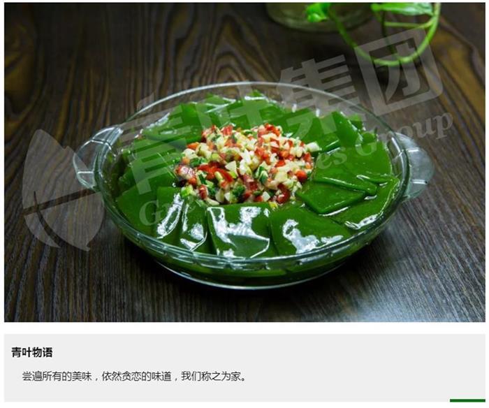 青叶集团观音豆腐