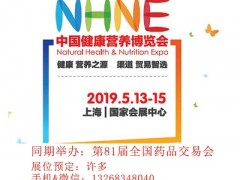 NHNE第九届中国健康营养博览会
