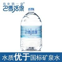 巴马活泉天然弱碱性10L大瓶桶装矿泉水 可用压水器