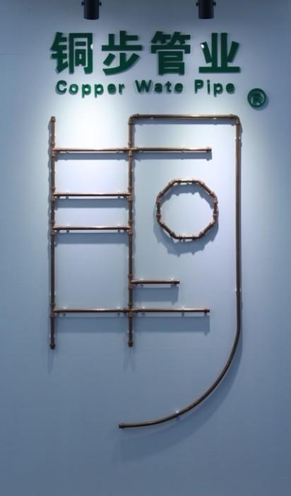 水管动物造型图
