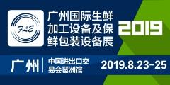 2019广州国际生鲜配送及冷链保鲜技术展览会