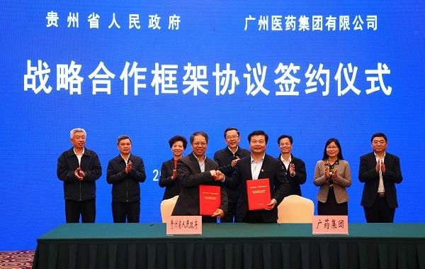 贵州省人民政府与新普京棋牌集团进行战略合作签约.jpg