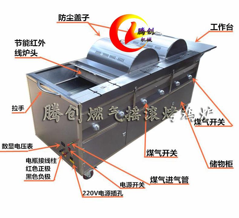 升级新一代燃气摇滚烤鸡炉,液化气旋转烤鸡车