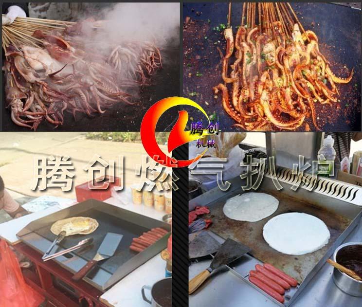 手抓饼燃气扒炉 商用铁板鱿鱼扒炉煎牛排平扒炉