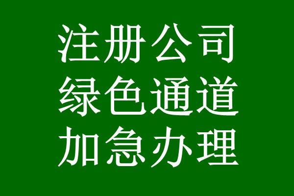 深圳注册公司的要求_深圳市注册公司的流程-高捷