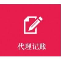深圳记账报税收费标准_代理记账报税收费
