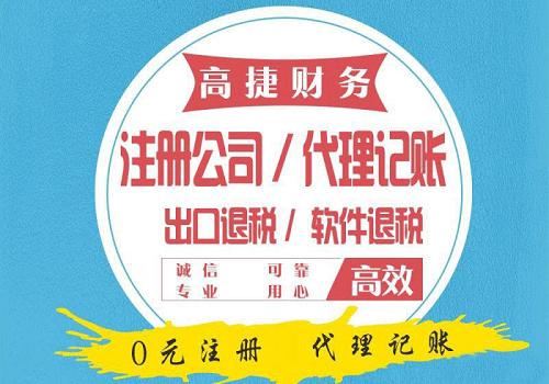 深圳记账报税收费标准_代理记账报税收费-高捷