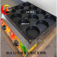 大12孔燃气鸡蛋汉堡机价格,商用摆摊肉蛋堡炉配方