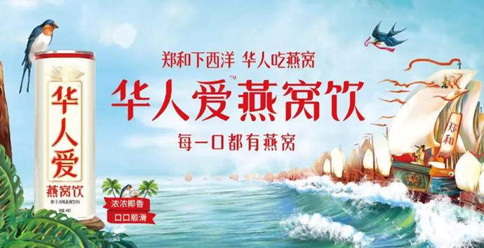 华人爱燕窝饮椰汁风味