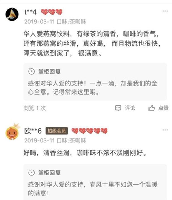 华人爱燕窝饮天猫旗舰店评论