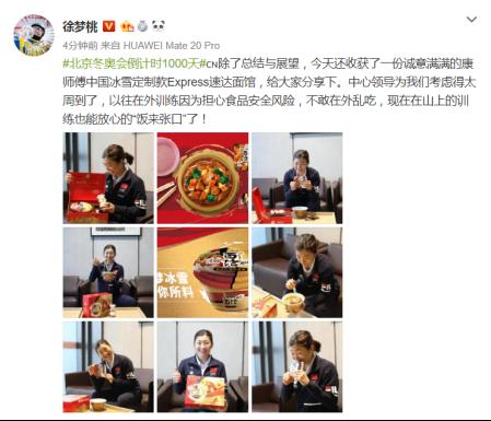 冰雪备战再升级,冬运中心与康师傅合作打造中国运动科学膳食