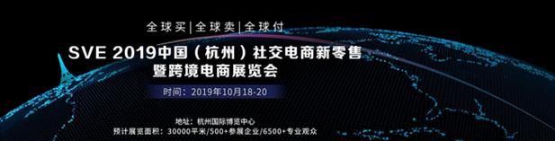2019杭州社交电商展览会正式启动招商!