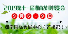 2019第十一届湖南茶业博览会