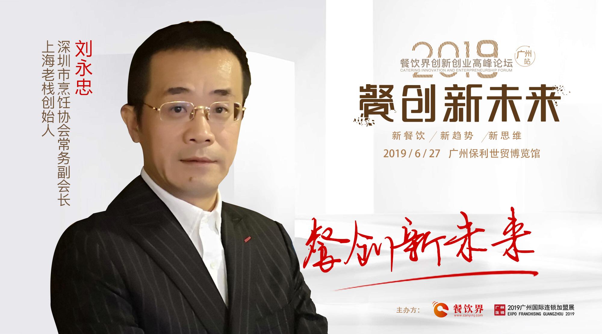 横版所有个人微信嘉宾海报(1080<em></em>x600)-刘永忠.jpg