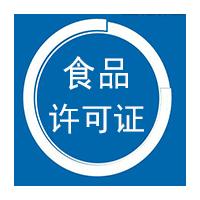 深圳代办食品生产许可证_深圳办理食品许可证深圳生产许可证办理