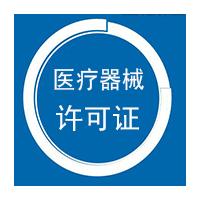 深圳医疗器械许可证办理_深圳医疗器械许可证代办_深圳