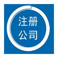 深圳注册公司代理要多少钱深圳高捷企业11年专业办证