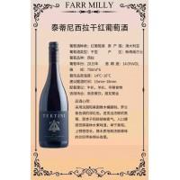 8.泰帝尼西拉干红葡萄酒