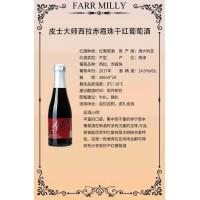 11.皮士大师西拉赤霞珠混酿干红葡萄酒