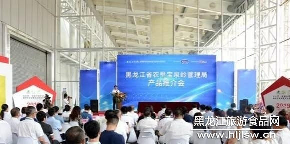 宝泉岭在首届中国农垦食材交易会举行推介会