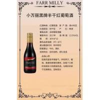 16.小万丽黑牌混酿半干红葡萄酒