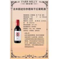 17.智利迷你干红赤霞珠品种级葡萄酒
