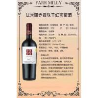 18.法米丽精选级   赤霞珠干红葡萄酒
