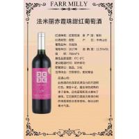 21.法米丽精选级   赤霞珠甜红葡萄酒
