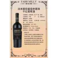 22.法米丽珍藏级   赤霞珠干红葡萄酒
