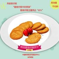 燕麦饼干燕麦麸食品无糖招商