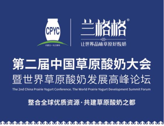 兰格格乳业助力建造城市名片 中国草原酸奶之都