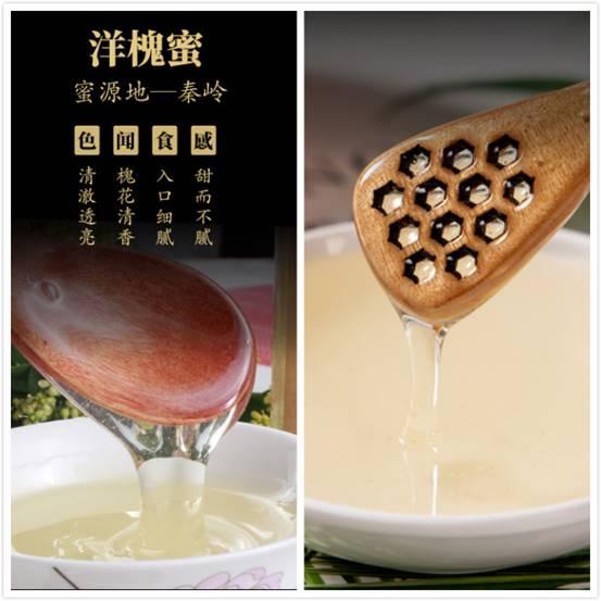 卓宇上架洋槐蜜 打造高质量蜂蜜品牌