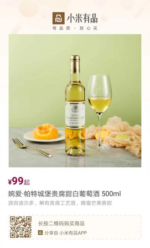 入口暖心,价格对折!小米有品首款贵腐酒婉爱帕特城堡上线