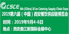 西安餐饮供应链展览会