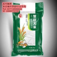 温州食品用编织袋QS咨询代办